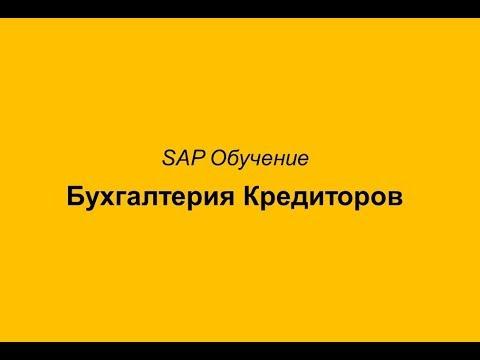 SAP Обучение - Бухгалтерия Кредиторов