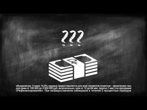 Подать заявку на рефинансирование кредита в втб банк москвы