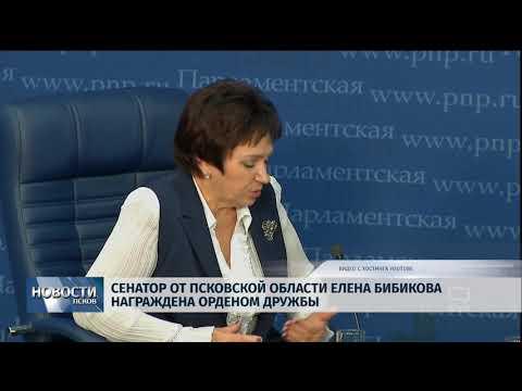 Новости Псков 05.07.2018 # Сенатор Елена Бибикова награждена Орденом Дружбы