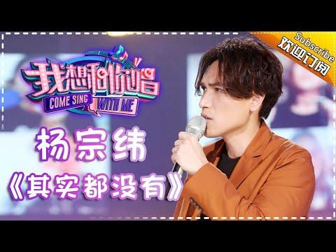 【单曲欣赏】《我想和你唱2》20170520 第4期:杨宗纬《其实都没有》Come Sing With Me S02EP.4【我是歌手官方频道】