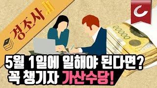[경조사] 5월 1일에 일해야 된다면? 꼭 챙기자 가산수당! /조선일보