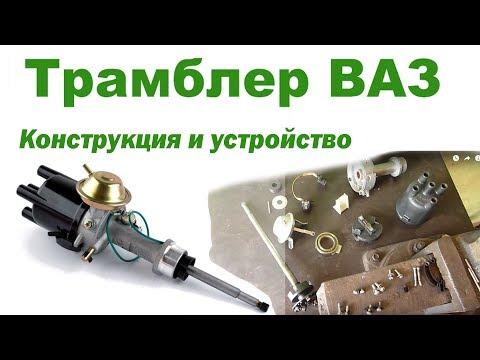Трамблер ВАЗ 2101-06 устройство. Разборка и ремонт бесконтактного трамблера