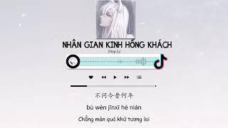 [Vietsub + Tiktok] Nhân Gian Kinh Hồng Khách - Diệp Lý |  人间惊鸿客 - 叶里