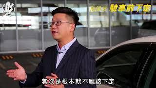 【HKMI 香港驗車】拆解二手車市場5大陷阱 出車前上門驗車穩陣方便