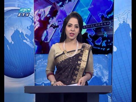 01 AM News    রাত ০১টার সংবাদ    13 May 2021    ETV News