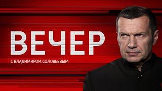 Вечер с Владимиром Соловьевым от 19.02.2019