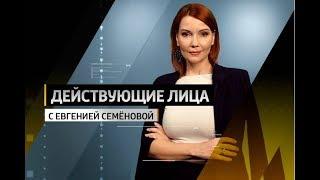 Александр Терещенко и Алексей Пшеничный. Выпуск от 21.02.19