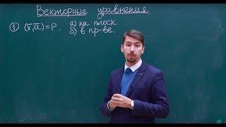 Аналит. Экстренный выпуск #02 Векторные уравнения