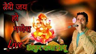 Teri jay ho Ganesh ! Hindi song ! Hindi bhajan ! ganesh bandana ! Thakur Raja Babu live
