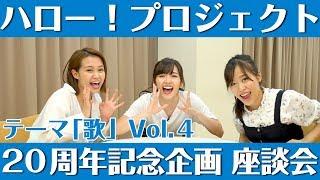 ハロー!プロジェクト20周年記念企画「歌」座談会Vol.4
