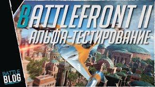 Battle Blog: Star Wars Battlefront 2 Закрытое Альфа-Тестирование