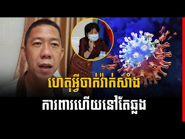 Why get vaccinated and still be infected ( In Khmer)  |  Success Reveal