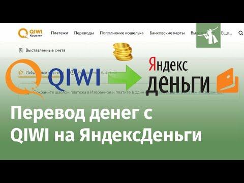 Как перевести деньги с QIWI на Яндекс-Деньги в 2020 году ?