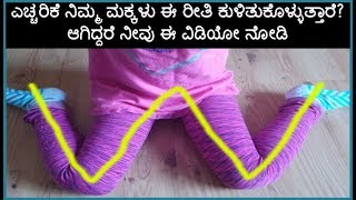 why the 'w' sitting position is bad for children in kannada