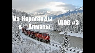 VLOG: Из Караганды в Алматы на поезде. Тур по Казахстану.