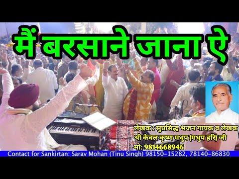 Main Barsane Jaana Ae Mainu Charr Giya Radha RangTinu Singh Phagwara
