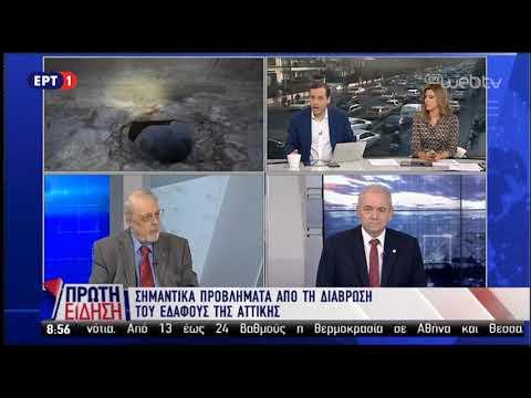 Η διάβρωση του εδάφους της Αττικής «βουλιάζει» το τραμ | ΕΡΤ