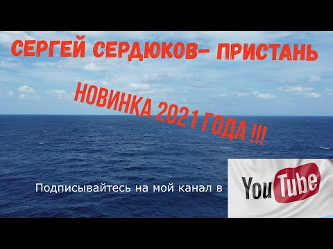 Сергей Сердюков - ПРИСТАНЬ (Official Music Video)