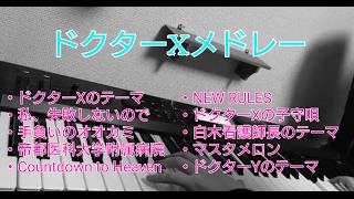 「ドクターXBGM10曲メドレー」ピアノアレンジ