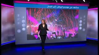 """للمزيد من الفيديوهات زوروا صفحتنا http://www.bbc.com/arabic/media اشترك في بي بي سي http://bit.ly/BBCNewsArabic  رقص """"فاضح"""" بين شباب وشابات سعوديين وتعاطيهم الحشيش في موسم الرياض يثير غضبا غضب على المنصات السعودية بعد انتشار فيديو يظهر شبابا وشابات يدخنون الحشيش ويرقصون بشكل فاضح في احدى حفلات موسم الرياض  #بي_بي_سي_ترندينغ"""