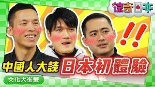 惊奇日本:中國人大談日本初體驗【中国人の日本第一印象は?】ビックリ日本