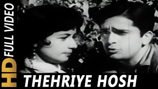 Thehriye Hosh Mein Aa Loon | Mohammed Rafi, Suman