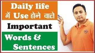 Daily Use English Sentences | Everyday Vocabulary Words in Hindi for English Speaking Practice