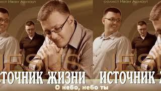 Христианская Музыка    Иван Арнаут - О небо, небо ты    Христианские песни