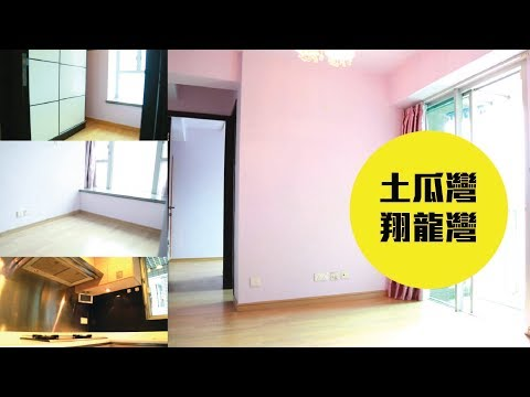 翔龍灣 - 小康家庭兩房戶