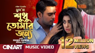 Sudhu Tomar Jonno | Dhruba | Official Music Video