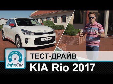 Kia Rio 5 Doors Хетчбек класса B - тест-драйв 2