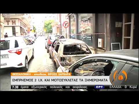 Εμπρησμός σε δύο Ι.Χ. και μία μηχανή τα ξημερώματα στη Θεσσαλονίκη   25/06/2020   ΕΡΤ