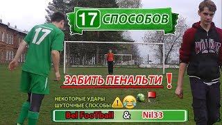 17 СПОСОБОВ ЗАБИТЬ ПЕНАЛЬТИ! Bel FooTball & Nil33