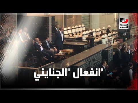 انفعال الجنايني عقب إلغاء حكم المباراة هدف لمصر