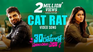 Cat Body Loki Video Song | 30 Rojullo Preminchadam Ela | Pradeep Machiraju,Amritha Aiyer|Anup Rubens