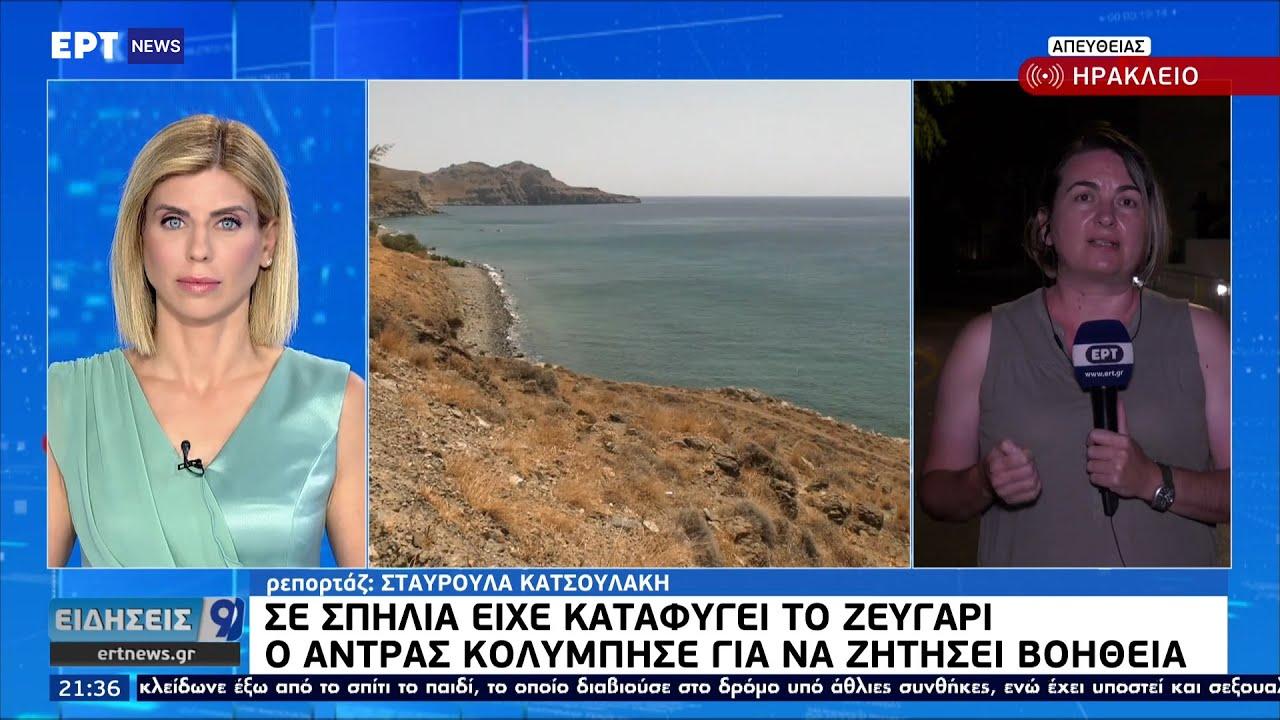 Σώο το ζευγάρι που αγνοούνταν νότια της Κρήτης |  25/7/2021 | ΕΡΤ