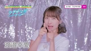 SUPER☆GiRLS/ラブサマ!!!渡邉幸愛サビver.