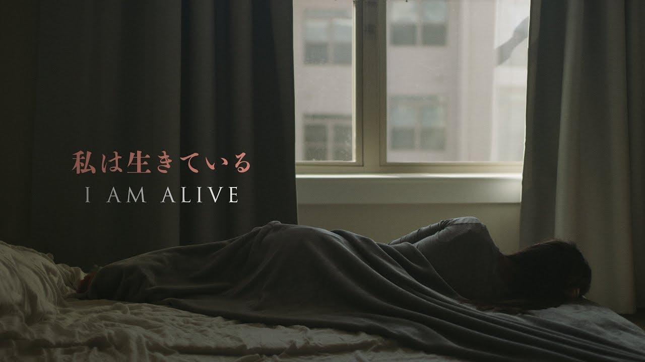 私は生きている