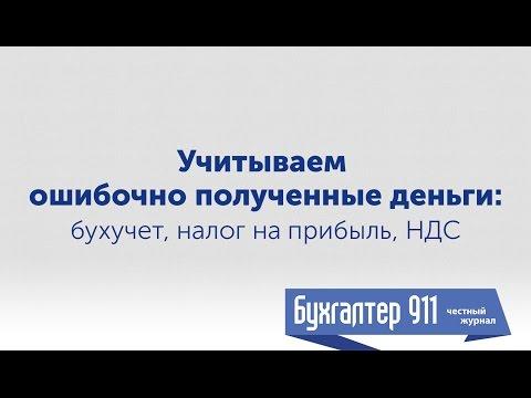 Учитываем ошибочно полученные деньги: бухучет, налог на прибыль, НДС. Видеоурок Бухгалтер 911
