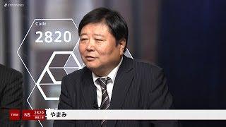 やまみ[2820]東証2部 NS