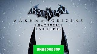Обзор игры Batman: Arkham Origins [Review]