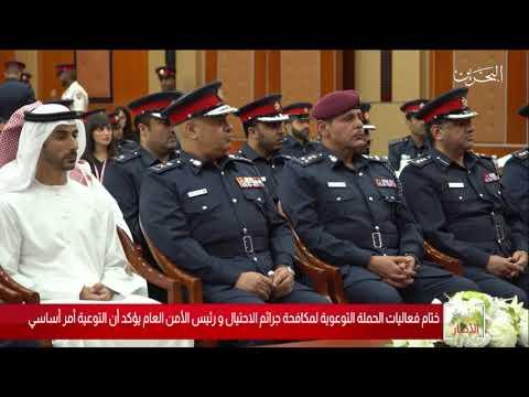 رئيس الأمن العام يشهد الحفل الختامي لفعاليات الحملة التوعوية لمكافحة جرائم الاحتيال 13/11/2019