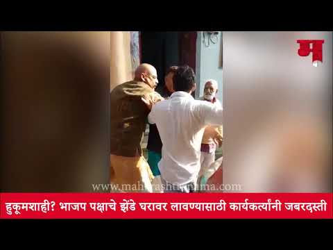 Hukumshahi? BJP party workers forcing to hang party flag on people homes
