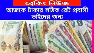 আজকে টাকার রেট জানুন || money exchange rate bd