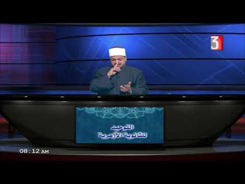التوحيد للثانوية الأزهرية ( تابع : الصراط ) أ عماد فتحي 01-02-2019