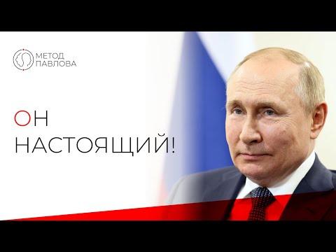 Путин настоящий | Анализ поведения