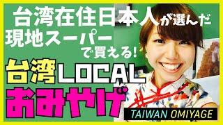 台湾・食べるおみやげ編台湾旅行者必見!コスパ良好!現地在住日本人が選ぶ現地スーパーで買えるおすすめバラマキみやげ住台灣的日本人介紹!在超市買到!台灣LOCAL歐米呀給