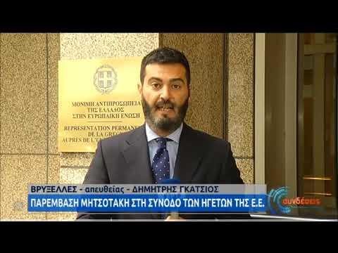 Παρέμβαση Μητσοτάκη στη Σύνοδο των Ηγετών της Ε.Ε   17/07/20   ΕΡΤ