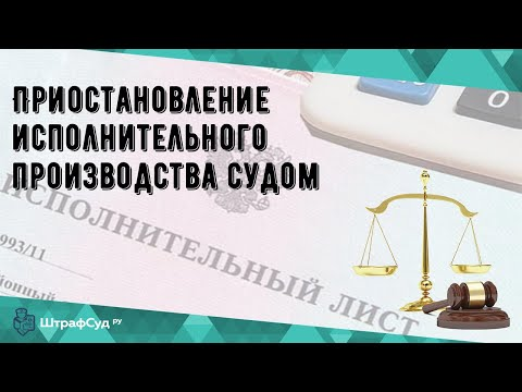 Приостановление исполнительного производства судом