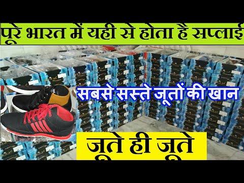 यही हैं जूतों के असली खान  !! India's Largest Shoes Industries !! Business World !!